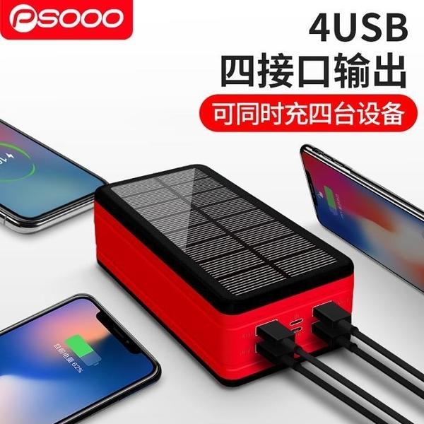 行動電源 大容量50000毫安太陽能充電寶4usb輸出雙輸入快充手機移動電源 露天拍賣