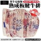 【海肉管家】美國1855黑安格斯板腱牛排1KG±10%(8-10片)原包裝