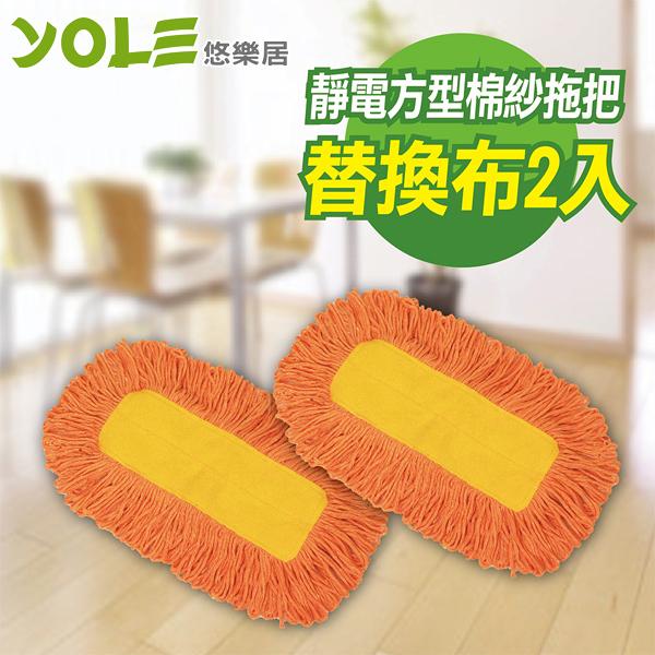 【VICTORY】靜電方型棉紗拖把替換布(2入)#1025066