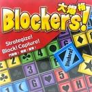 【空中棋園】 Blockers! 大爆格! 中文版 桌上遊戲