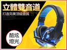 頭戴式電競耳機