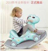 搖搖馬-兒童木馬搖馬玩具寶寶搖搖馬塑料大號加厚嬰兒1-2周歲帶音樂馬車YJT 交換禮物