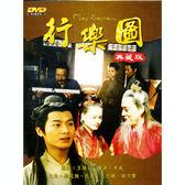 大陸劇 - 行樂圖-精華版DVD 劉冠翔/札西/王志剛