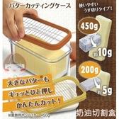 【 AKEBONO 】奶油切割盒切割器保存盒‧ 製✿桃子寶貝✿