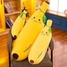 香蕉抱枕可愛枕頭正韓萌毛絨玩具布娃娃兒童公仔搞怪生日禮物女孩