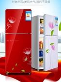 冰箱家用小型雙門宿舍租房電冰箱一級節能迷你小冰箱二人世界YYJ 青山小鋪