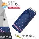 雨傘 陽傘 萊登傘 短傘 抗UV 超短五折傘 扁傘 旅行傘 黑膠傘 色膠傘 Leotern 點點 (深藍)