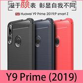 【萌萌噠】華為 HUAWEI Y9 Prime (2019)  類金屬碳纖維拉絲紋保護殼 軟硬組合 全包矽膠軟殼 手機殼