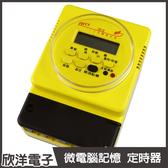 FECCA 飛凱 30A 110V/220V 全功能微電腦記憶定時器 (UF-D8/UF-D)