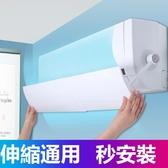 冷氣擋風板 冷氣擋風板防直吹格力壁掛式fang月子嬰幼兒出風口擋板遮風板通用