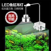三色魚缸LED吊燈夾燈小魚缸水草熱帶魚烏龜缸夾燈3W三色燈鋁制 igo 享購