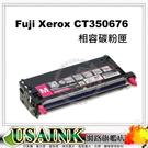 Fuji Xerox CT350676 紅色相容碳粉匣 適用 Fuji Xerox DocuPrint C2200/C3300dx/C3300/3300dx