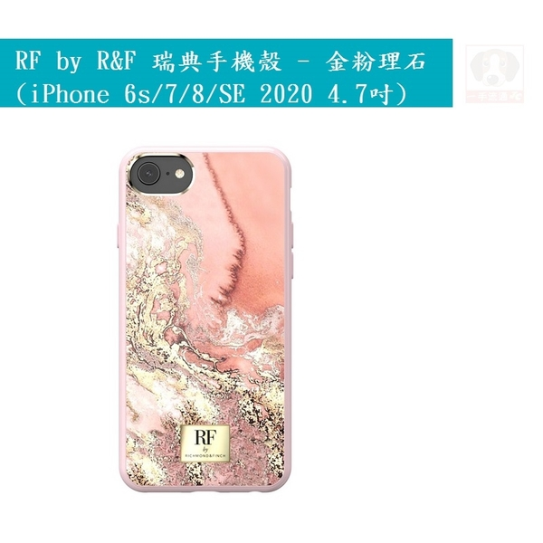 RF by R&F 瑞典手機殼 - 金粉理石 iPhone 6s/7/8/SE 2020共用 4.7吋 網美殼 手機殼