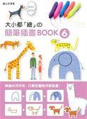 (二手書)大小都「繪」の簡筆插畫Book 6