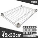 收納架/置物架/層架配件【配件類】45x...