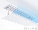 擋風板 遮風板天花風管機冷氣出風口辦公室【快速出貨】