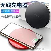 無線充電器iPhoneX蘋果8Plus專用安卓小米S9三星S10通用華為快充P