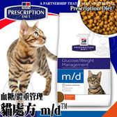 【培菓平價寵物網】美國Hills希爾思》貓處方m/d血糖及體重管理配方-4磅1.81kg/包