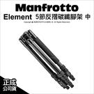 Manfrotto Element 5節反摺碳纖腳架 中 承重8kg MKELEB5CF-BH 公司貨★24期0利率★薪創數位