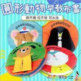 JJOVCE布書 圓形動物撕不破立體書床邊故事嬰兒玩具-JoyBaby