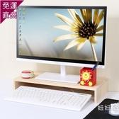 螢幕架 電腦增高架桌面收納架實木托架鍵盤支架顯示器升高架屏幕墊高底座 H【快速出貨】