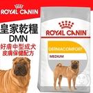 📣此商品48小時內快速出貨🚀》CCN 法國新皇家《好膚中型成犬DMM》3KG(超取限一包)