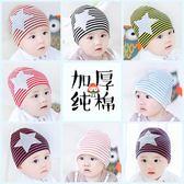 嬰兒帽子秋冬薄款新生兒男女寶寶【南風小舖】