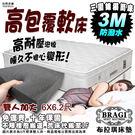 【布拉琪床墊】諾貝達 三線獨立筒床墊 3...