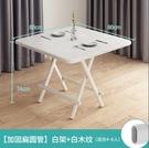 餐桌 可折疊桌子餐桌家用小戶型現代簡約飯桌方桌小圓桌飯店餐桌椅組合TW【快速出貨八折鉅惠】