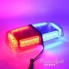 車載吸頂燈 汽車雷電吸頂紅藍爆閃燈LED爆閃燈超亮強磁爆閃吸頂燈紅藍警示燈 果果輕時尚