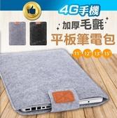 加厚毛氈平板電腦包 保護套 平板包 內膽包 毛氈袋 防摔防刮 電腦包 【4G手機】