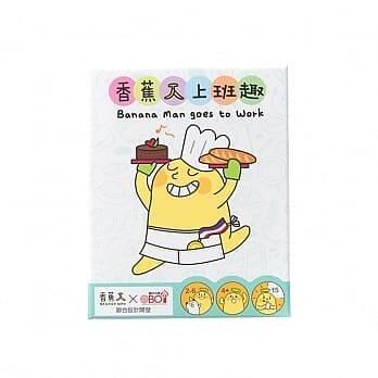 『高雄龐奇桌遊』 香蕉人上班趣 Banana Man goes to Work 繁體中文版  正版桌上遊戲專賣店