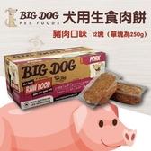*WANG*【免運】(1盒12片入)澳洲BIG DOG(BARF)巴夫《犬用生食肉餅-豬肉口味》//冷凍配送