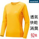 Mont-bell 日本品牌  速乾排汗衣 (1114122 CANA 黃色) 女