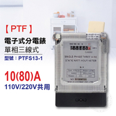 PTF電錶【PTFS13-1】10(80)A 單相三線電表 冷氣分電錶