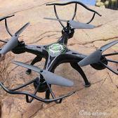 飛機玩具遙控飛機四軸航拍飛行器兒童玩具充電耐摔直升無人機男孩 2塊電池早秋促銷