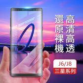 6D金剛 水凝膜 三星 Galaxy J6 J8 2018 保護膜 超薄 透明 隱形貼 防刮 防爆 手機膜 螢幕保護貼