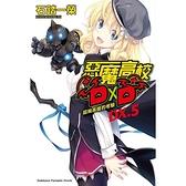 惡魔高校DXD (DX.5) 超級英雄的考驗