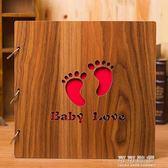 16寸木質DIY相冊手工創意情侶影集相冊本黏貼式生日禮物紀念冊 可可鞋櫃