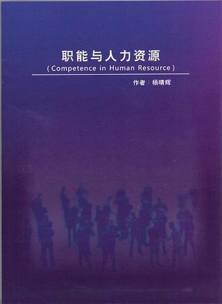 職能與人力資源(Competence in Human Resource)