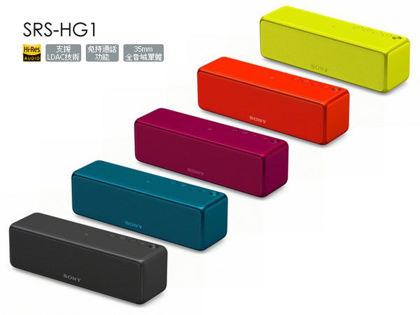 領卷折200元 限時結帳再折 SONY SRS-HG1 無線揚聲器 藍芽喇叭 免持通話功能 支援 Sound Bar