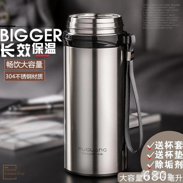 304不銹鋼大號保溫杯男680ml大容量辦公戶外便攜車載水茶杯子 FX1902 【科炫3c】