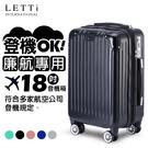 LETTi  水色迴廊 18吋可加大拉鍊登機箱行李箱(黑色)