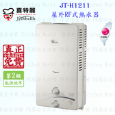 【PK 廚浴 館】高雄喜特麗JT H1211 屋外RF 式熱水器12L JT 1211  店面可