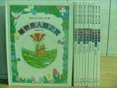 【書寶二手書T7/少年童書_RCS】植物是人類之寶_生命的誕生_我的敵人是誰_肚臍的故事等_10本合售