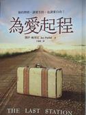 【書寶二手書T1/一般小說_HOJ】為愛起程_王瑞徽, 傑伊‧帕里尼