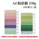 A4 粉彩紙 150磅 (110張) /包 ( 此為訂製品,出貨後無法退換貨 )