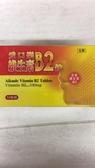 愛口樂維生素B2錠(全素) 50粒(盒)*13盒