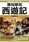 樂知學苑西遊記(圖解)