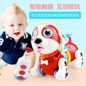兒童電動玩具寵物狗遙控小狗狗寶寶電子智能音樂機器狗會唱歌跳舞  麥琪精品屋